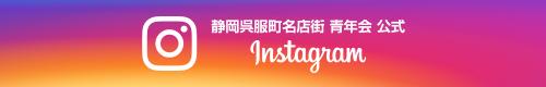 静岡呉服町名店街 青年会 公式 Instagram